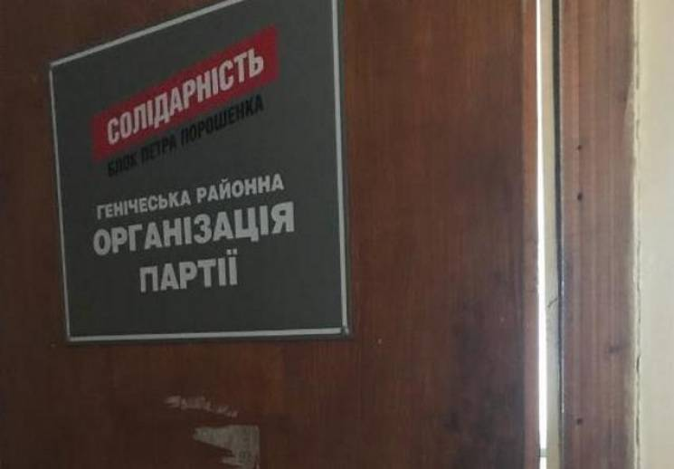 На Херсонщині обікрали офіс БПП, розташований в оточенні прокуратури, поліції та СБУ
