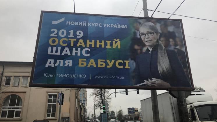 "Київ заполонила ""бабусина"" реклама Тимошенко (ФОТО)"