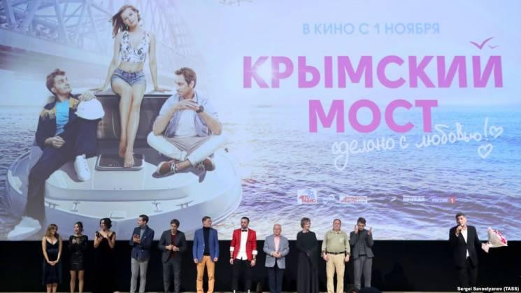 """Влада Москви дозволила безкоштовну рекламу """"відстійної"""" стрічки """"Кримський міст"""""""