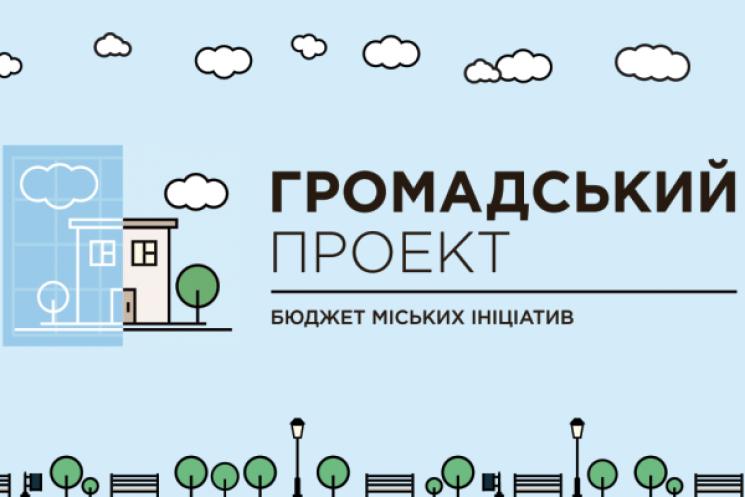 У Хмельницькому 16 проектів фінансуватим…