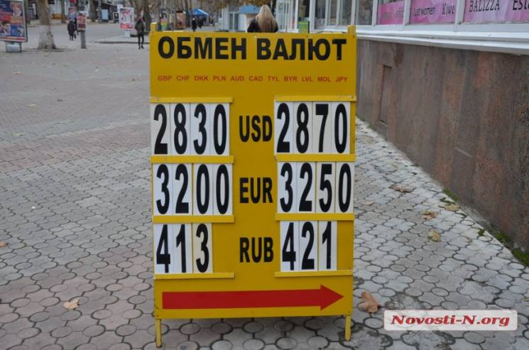 Спекулянти у Миколаєві вгамувалися: Доллар знову впав (ФОТО)