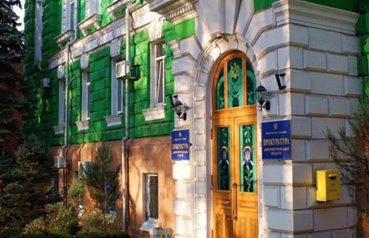 Дніпропетровський прокурор забарикадувався від люстраторів