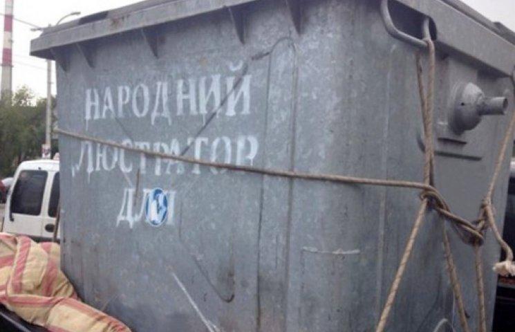 АНЕКДОТ ДНЯ про сміттєву люстрацію