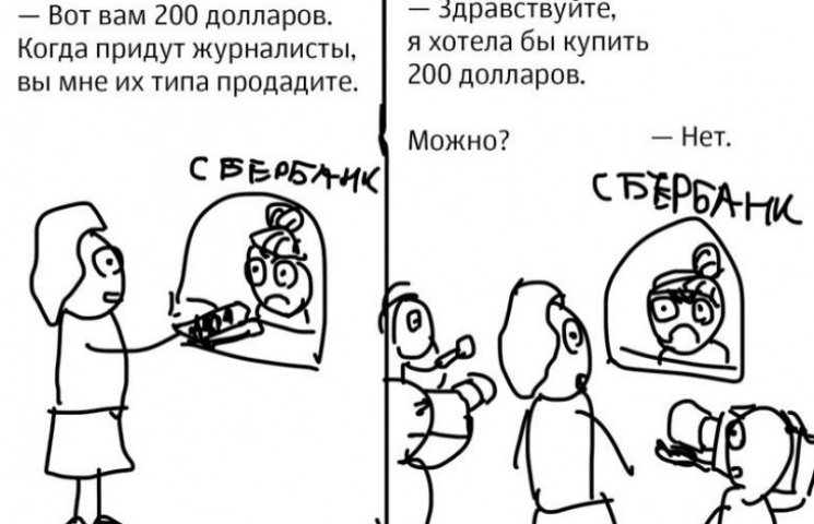 КАРИКАТУРА ДНЯ: Як Гонтарева купувала 200 доларів