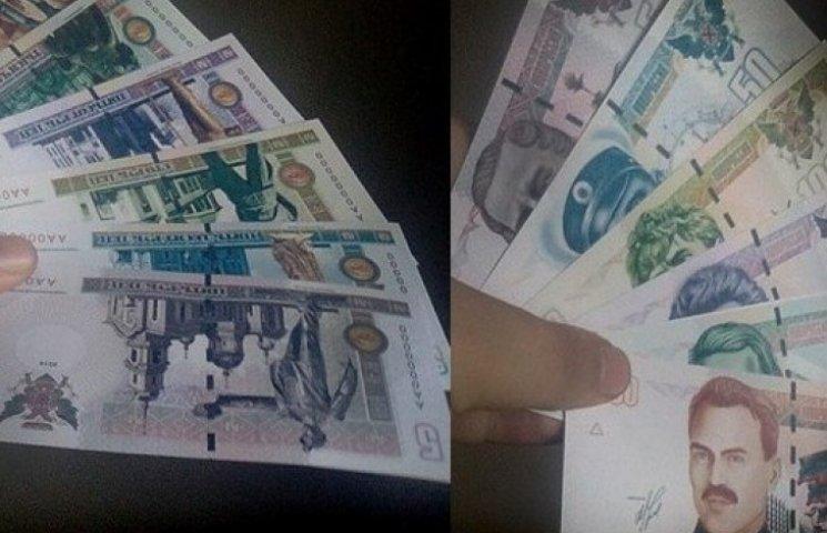 Терористи показали гроші «Новоросії»