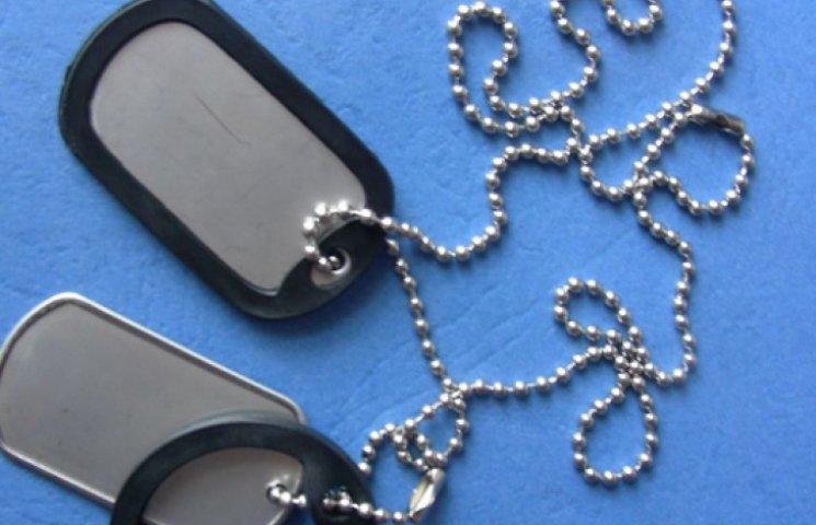 Міноборони замовило 60 тисяч ідентифікаційних жетонів