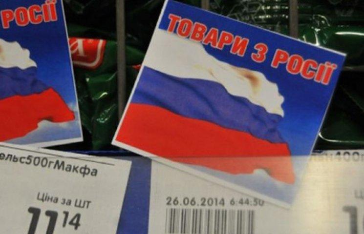 В Киеве обязали маркировать все российские товары