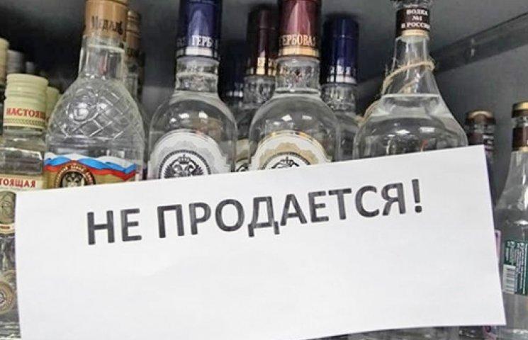 В Крыму запретили продавать крепкий алкоголь по ночам