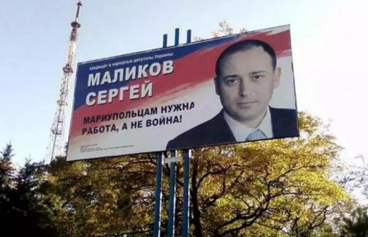 В Мариуполе экс-«регионал» хочет в Раду, позируя на фоне цветов российского флага