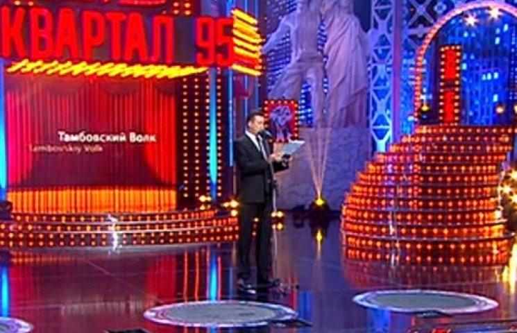 «Вечірній квартал»: Янукович і асоціація, КримНаш і гурт «Сливки СБУ»