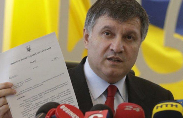 Аваков раскрыл детали и сроки реформирования украинской милиции