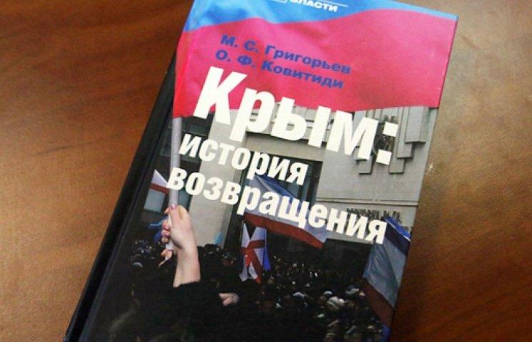 У Сімферополі представили книгу про окупацію Криму, написану сенатором-перебіжчицею