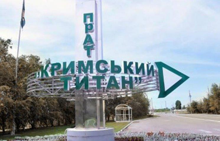 От Генпрокуратуры требуют открыть уголовное производство относительно приватизации «Крымского Титана»