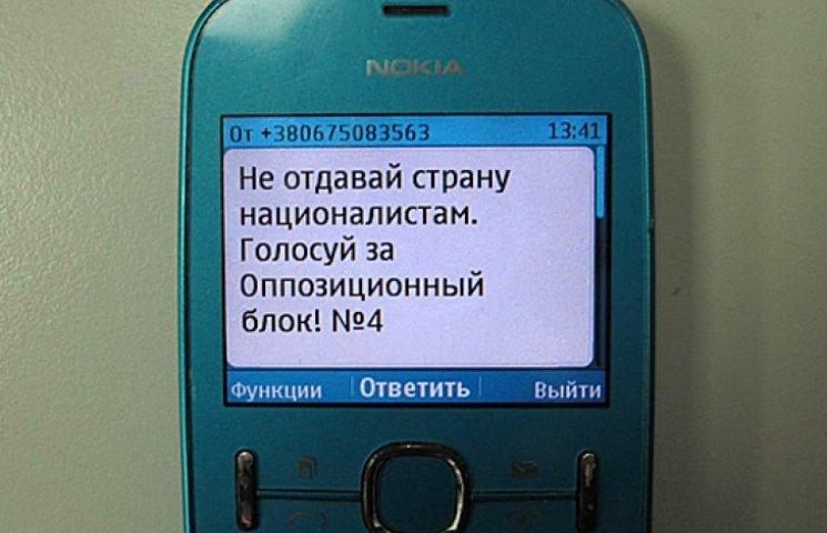 Жителей Николаева СМСками призывают голосовать за партию бывших «регионалов»