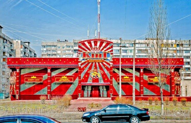 У Києві прикрили мережу підпільних казино «Кінг»