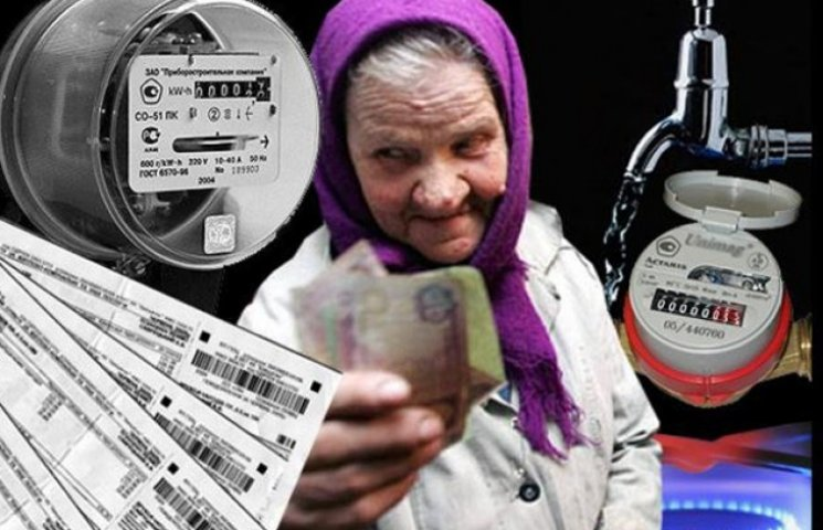 Відсьогодні на українців чекають нові тарифи на комунальні послуги