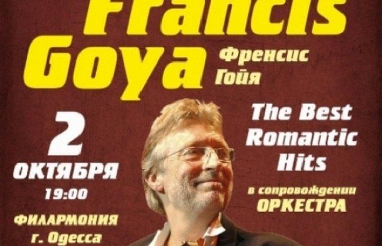 Одеса прийме всесвітньо відомого гітариста і композитора Френсіса Гойя