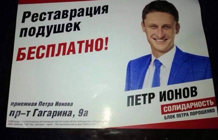 В Одесі кандидат в депутати пропонує виборцям масаж ніг та простати