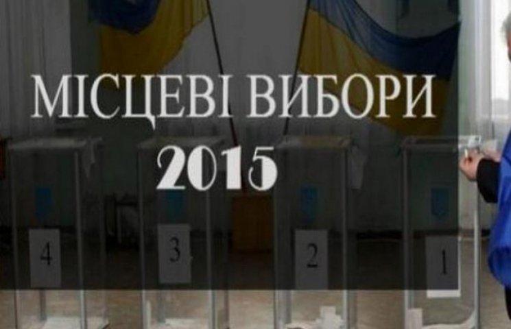 Новороздільська міська комісія відмовила двом партіям у реєстрації