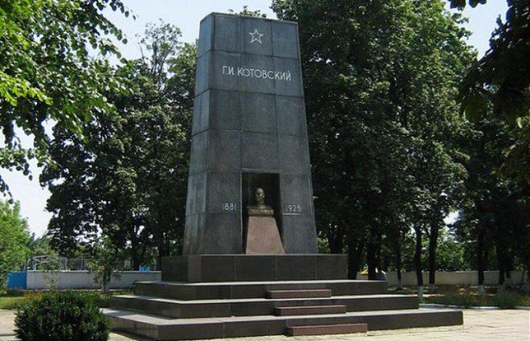 В міськраді Котовську не чули про декомунізацію