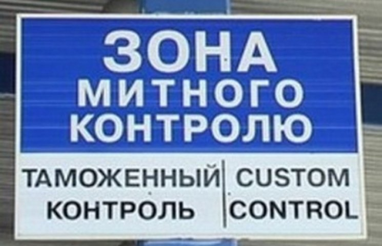 Хмельничанин намагався завезти в Україну контрабандні смартфони