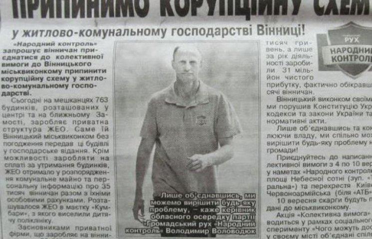 """Комунальні газети Вінниці почали менше """"джинсувати"""""""