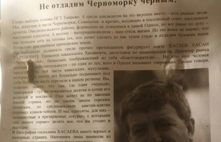 На Одещині розвісили політичні листівки расистського характеру
