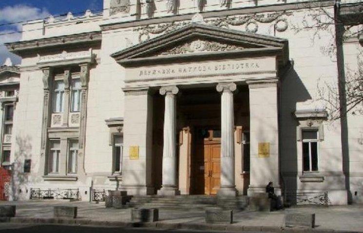 Мінкультури перейменувало наукову бібліотеку Горького в Одесі