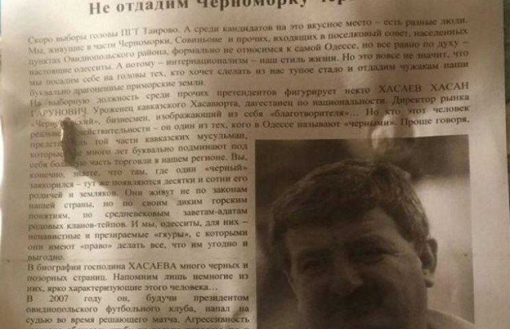 На Одещині розповсюдили расистські листівки проти одного з кандидатів