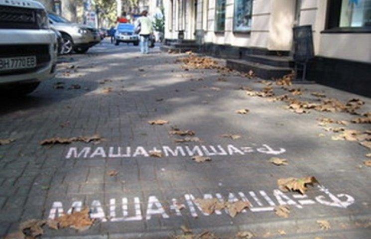 В Одесі агітують за Гайдар іменем Саакашвілі на асфальті
