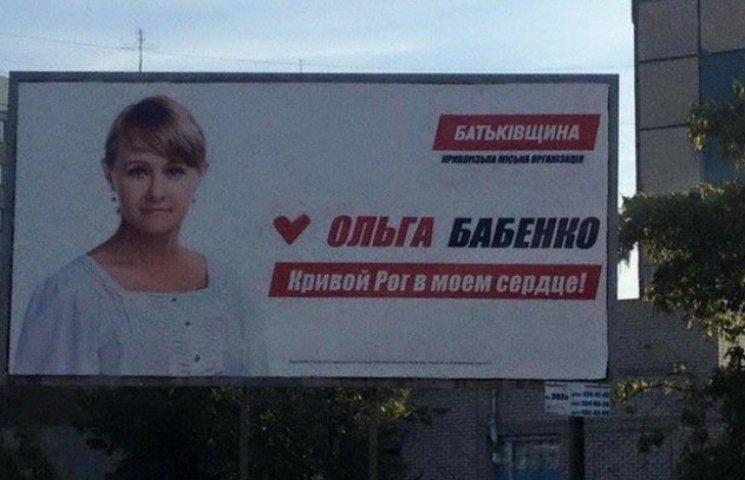 """В """"Батьківщині"""" з'явилася жінка з Кривим…"""