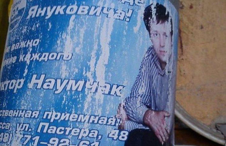 """В Одесі колишній """"регіонал"""" балотується від """"Солідарності"""""""