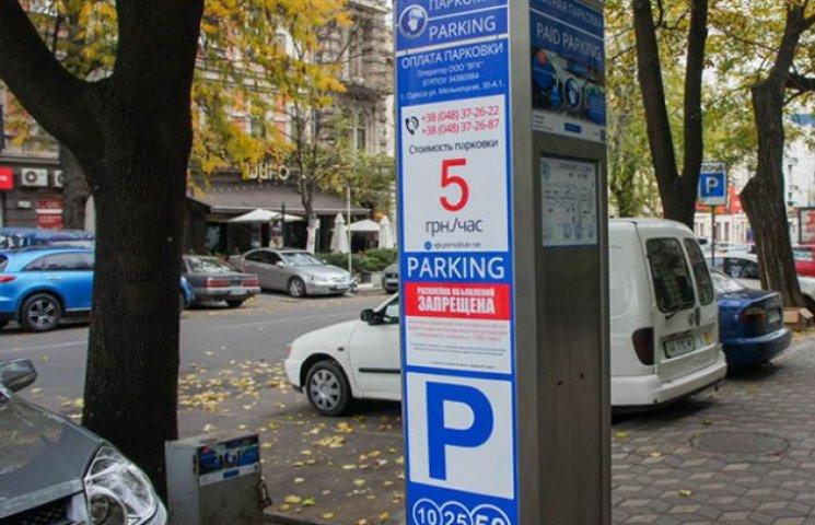 В Одесі можуть підвищити тарифи на паркування