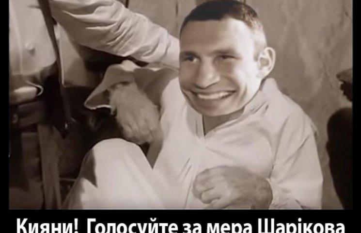 Кличко-Шаріков, на якого можна дивитися безкінечно