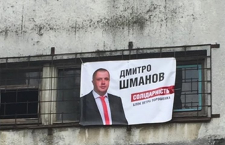 """Кандидат у депутати міськради Одеси від """"Солідарністі"""" погрожував поліції"""