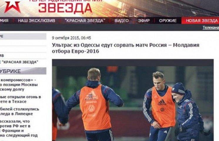 Російські ЗМІ заздалегідь звинуватили ультрас Одеси в побитті росіян в Молдові