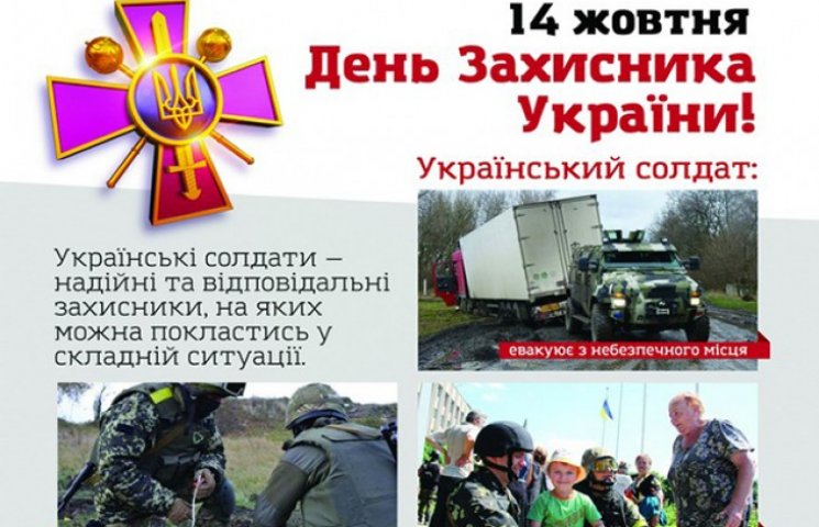 Як в Одесі відзначатимуть День захисника України