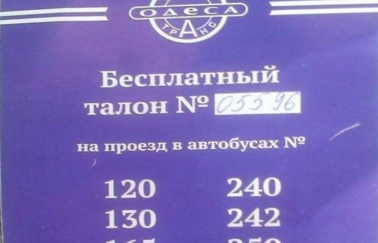 Кандидат у депутати в Одесі агітує виборців безкоштовним проїздом в транспорті
