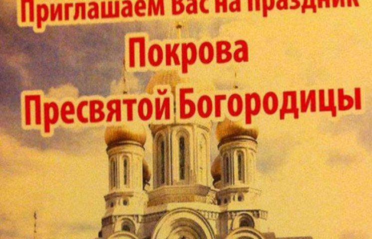 """В Одесі екс-""""регіонали"""" агітують за допомогою літургії в церквах УПЦ МП"""