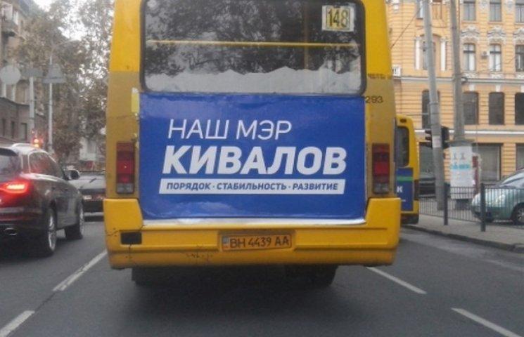 Одеський громадський транспорт перетворився на пересувну агітацію