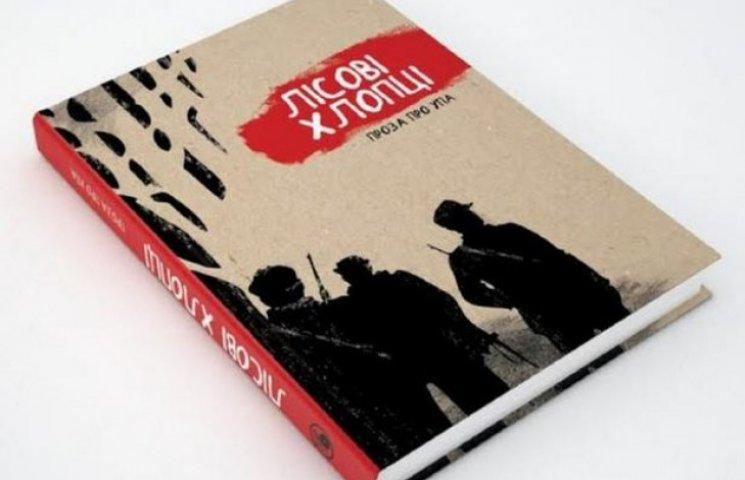 Полтавський автор долучився до створення художньої книги про УПА