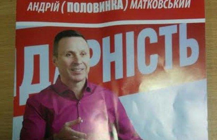 На Полтавщині чорні піарники взялися за Капліна і Матковського