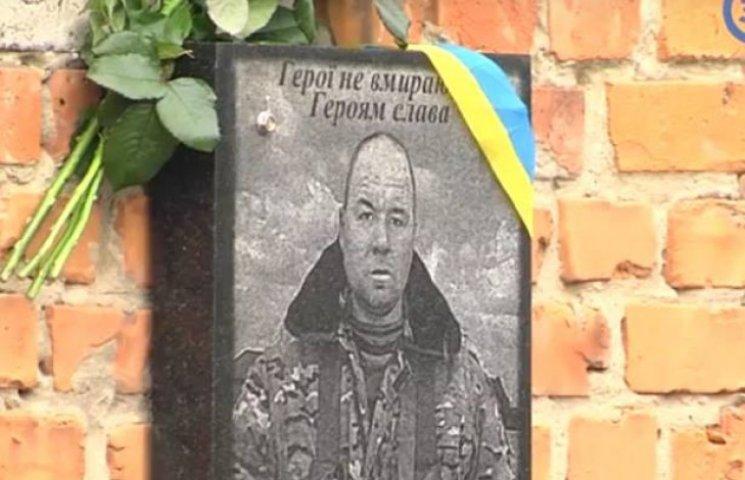 Ім'ям героя АТО Олександра Пастухова назвали школу на Летичівщині