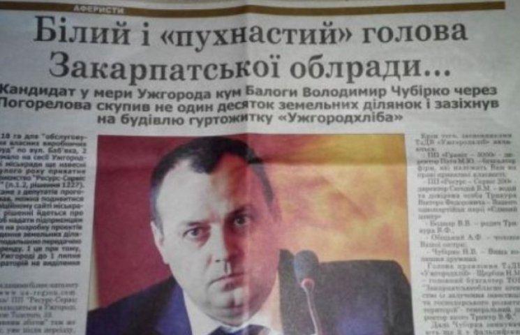 """В Ужгороді кандидати активно """"чорнопіаря…"""