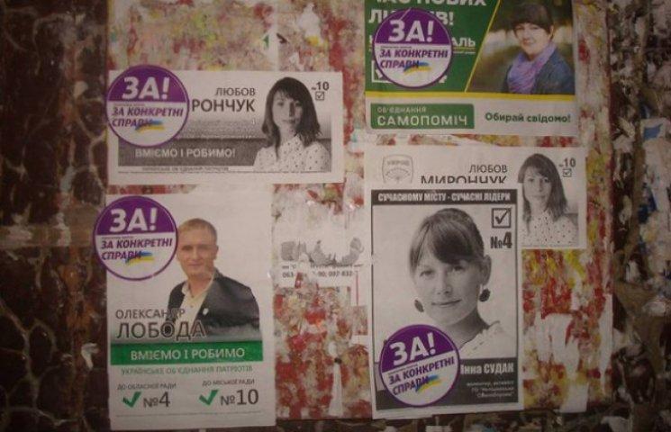 На Хмельниччині кандидати перейшли до рукоприкладства