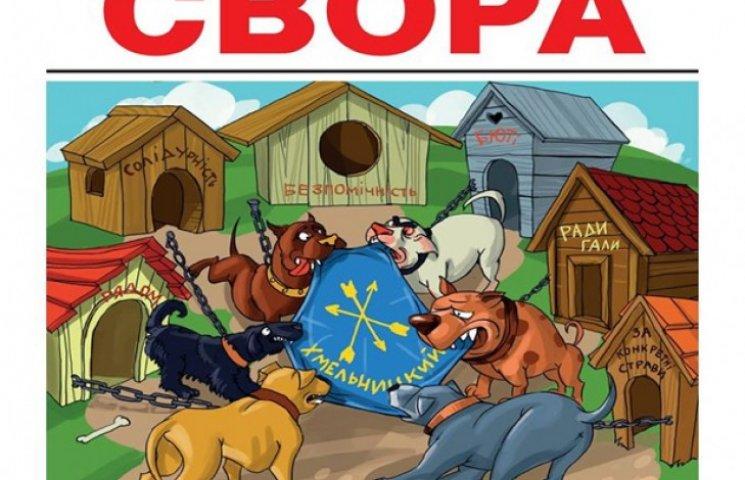 Гостра політично-поетична сатира з'явилася в соцмережах хмельничан