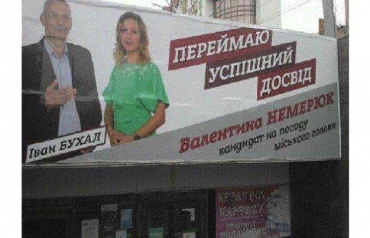 Білборд кандидата на посаду мера Хмельницького потрапив у ТОП-5 найбезглуздіших