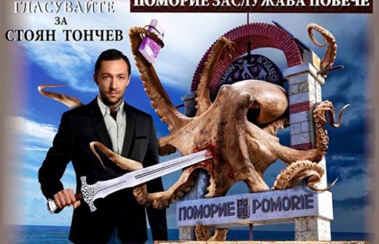 Як болгарські піарники втерли ніс українським