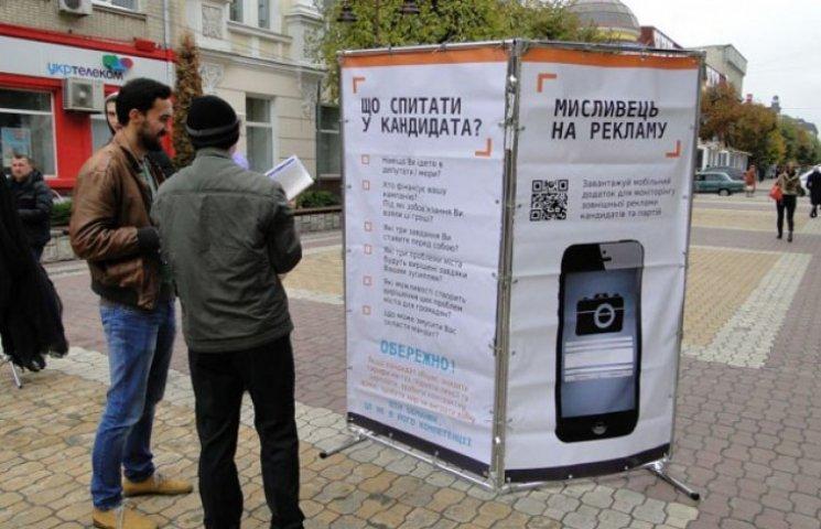 На Хмельниччині активісти вчили містян задавати кандидатам правильні запитання