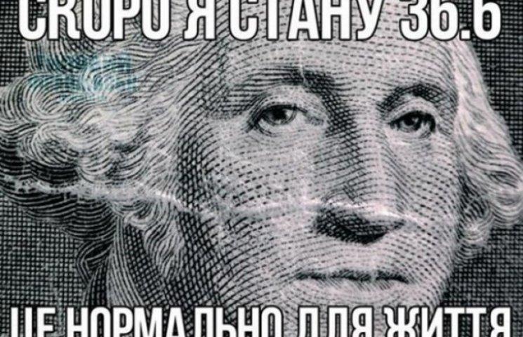 Як українці відреагували на падіння курсу гривні (ФОТОЖАБИ)